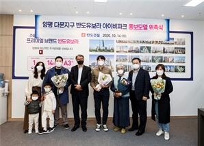 반도건설, 'I♥양평' 일반인 홍보모델로 이색마케팅