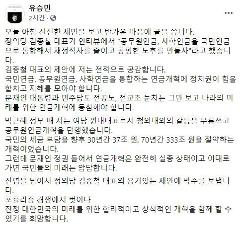 유승민 '연금통합, 전적으로 공감…文·여당은 노조 눈치 그만 봐라'
