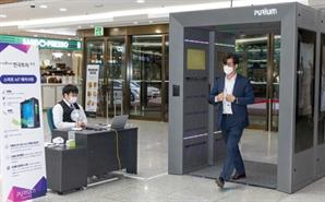 한국투자증권, 스마트 방역기기 '에어샤워 게이트' 본사 설치