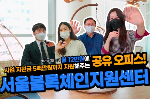 [스타트업 공간]서울블록체인지원센터 '교통의 요충지 공덕, 센터 장이 직접 조언해드립니다'