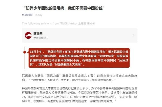 중국의 'BTS 때리기'는 화웨이 때문? 제2의 사드사태 되나 [뒷북정치]