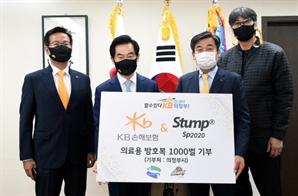 KB손보,의정부시에 의료용 방호복 1,000 벌 기부