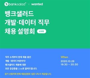 뱅크샐러드, 데이터·개발 직무 온라인 채용설명회 개최