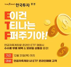 한국투자증권, 연금저축 ETF 온라인 수수료 무료 이벤트
