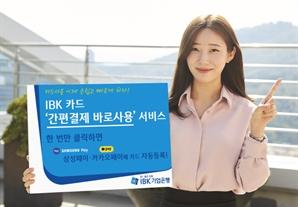 기업銀, 삼성·카카오페이와 손잡고 간편결제 서비스