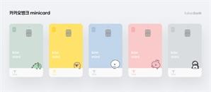 카카오뱅크, 10대 시장 공략…청소년 전용 '카카오뱅크 미니(mini)' 출시