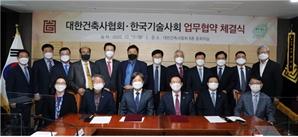 대한건축사협회, 한국기술사회와 MOU 체결