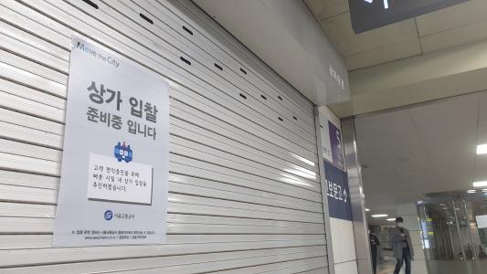 [단독]서울 지하철 상가 1/3이 공실…코로나에 폐업 3배