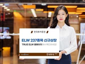 한국투자증권, ELW 237개 종목 신규 상장