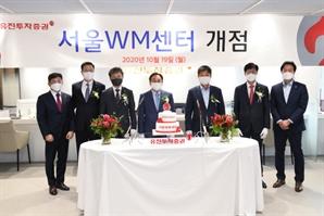 유진투자증권, 강북지역 종합자산관리 대형점포 '서울WM센터' 오픈