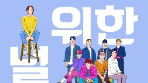 밴드 데이브레이크·SURL, '널 위한 응원가' 프로젝트 음원 공개