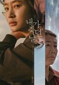 김혜수X이정은 의기투합 '내가 죽던 날' 11월 12일 개봉