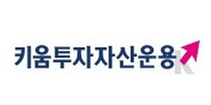 키움운용 '얼터니티브펀드' 23일부터 자산 93% 우선 상환