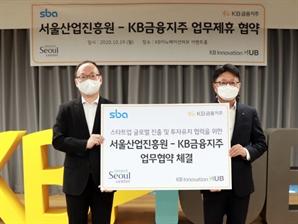 KB-서울산업진흥원, 스타트업 글로벌 진출 MOU