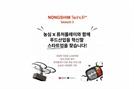 퓨처플레이-농심, 푸드산업 혁신 스타트업 발굴한다…농심 테크업플러스 시즌3 모집