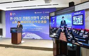 무협, '한-산동성 경제통상협력 교류회' 온라인 개최