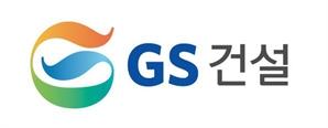 GS건설 '자이', 올해 1순위 청약자 가장 많이 몰렸다