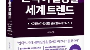 이제는 '칩거시대', 세계는 '위생사회'···KOTRA, '한국이 열광할 세계 트렌드' 발간