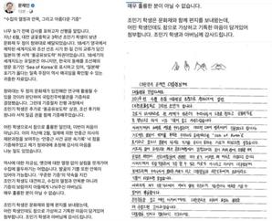 """""""일본이 억지"""" 중학생이 靑에 문화재 기증... 文, """"참 훌륭"""" 감사 표시"""