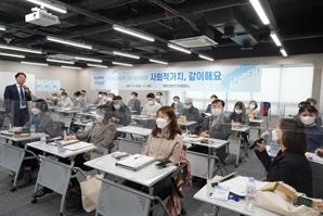신한대, 2020 사회적 가치 아카데미 본격 운영