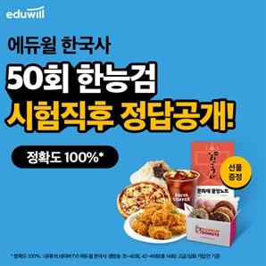 에듀윌, 한국사능력검정시험(한능검) 가답안 생방송, '에듀윌 한국사' 이벤트도 인기