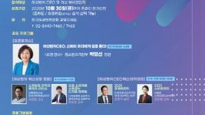 여벤협, 내달 3일부터 '2020 여성벤처 주간행사' 개최