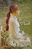 홍진영, 신곡 '안돼요' 첫 티저 공개…청초+애절 분위기
