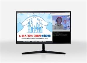 ㈜시큐어월드, 인공지능 언택트 출입보안 솔루션 '코가드' 출시
