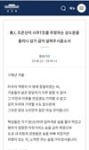 """靑, 조은산 '시무7조'에 답변… """"고견에 감사, 서민 주거안정 노력"""""""