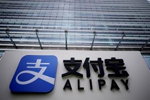 IPO 임박 앤트그룹, 기업가치 최대 4,500억弗 전망