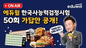 에듀윌 한국사능력검정시험(한능검), 시험일정 종료 즉시 가답안 공개