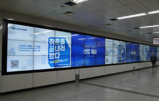 '취준 끝내러 왔다' 강남역에 뜬 현대차 신규채용 광고 눈길