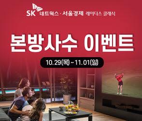 [SK네트웍스·서울경제 클래식 D-4]SK매직 정수기를 내품에...'집관'도 즐거워