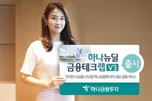 하나금융투자, 한국판 뉴딜에 투자 '금융테크랩V3' 출격
