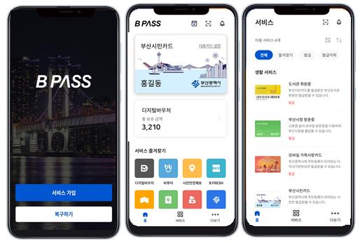 부산 블록체인 통합서비스 'B PASS' 출시…'플라스틱 카드 대체'