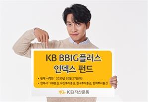 KB자산운용, '한국판 뉴딜' 관련주 투자 인덱스펀드 출시