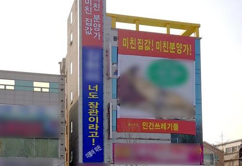 '미친 집값' 문구에 장관 얼굴 합성한 나체그림 현수막 건 40대 '벌금형 집유'