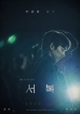 """[SE★현장]""""천만영화 기대""""…'서복' 공유X박보검, 흥행 보증할까"""