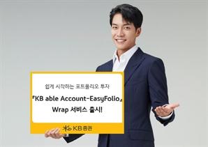 KB증권, 쉬운 포트폴리오투자 '이지폴리오' 랩서비스 출시