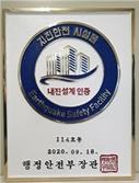 삼성SDI 지원동, 울산 민간 건축물 중 최초 지진안전 시설물 인증