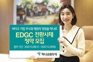 하나금융투자, EDGC 전환사채 청약 모집