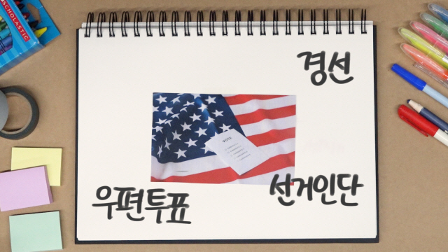 [영상] 트럼프도 바이든도 '대중 강경책'…韓손익계산서는