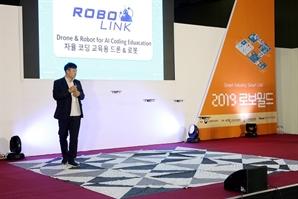 2020 로보월드, 2020 기계로봇산업 발전유공 포상식 비롯한 기업 비즈니스 협력 기회 마련