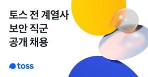 """""""업계 최고 수준 처우"""" 토스, 보안 인력 대규모 채용 실시"""