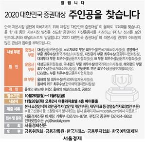 [알립니다] 2020 대한민국 증권대상 주인공을 찾습니다