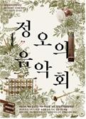 100회 맞은 국립국악관현악단 '정오의 음악회'