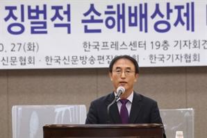 """""""언론 대상 징벌적 손해배상제  표현자유 심각 침해...위헌 소지"""""""