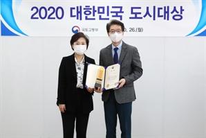서울 성동구, '대한민국 도시대상' 국토부장관상 수상