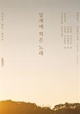 자우림, 다음달 싱글 '잎새에 적은 노래' 발매… 동명의 콘서트도 연다