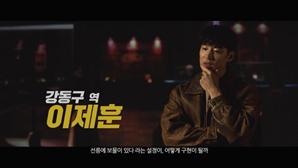 기상천외한 땅속 세계…'도굴', 프로덕션 영상 공개